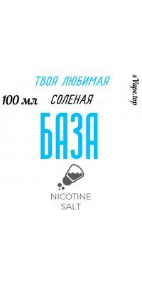 Твоя любимая База на Солевом Никотине  100 мл