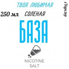 Твоя любимая База на Солевом Никотине  250 мл