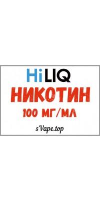 Никотин Hi-Liq 100 мл