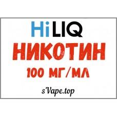 Никотин Hi-Liq  для самозамеса изготовления жидкости для электронных сигарет  10 мл