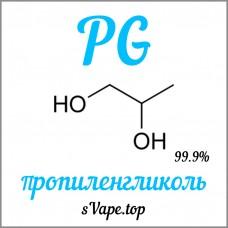Пропиленгликоль для самозамеса изготовления жидкости для электронных сигарет  500 мл